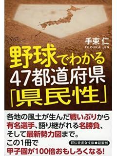 日本全国47都道府県「プロ野球県民性」大研究