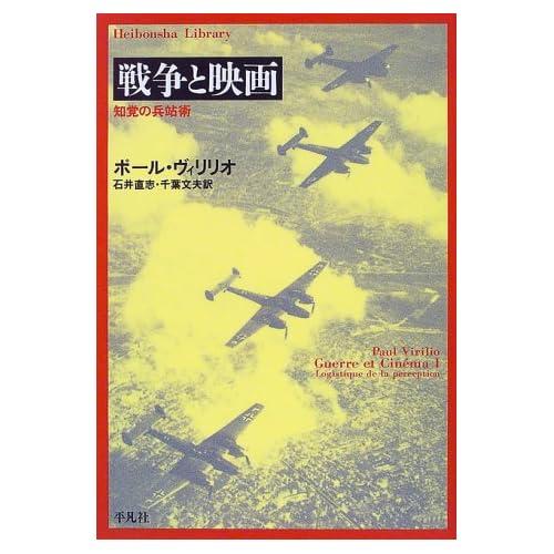 戦争と映画—知覚の兵站術