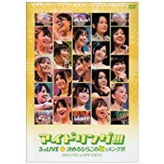 AChO!!!3rd LIVE XO!!! 2008.07.05 at ZEPP TOKYO [DVD]