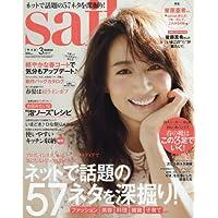 saita 2017年3月号 小さい表紙画像