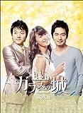 [DVD]ガラスの城 DVD-BOXII