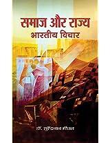 Samaj Aur Rajya Bharatiya Vichar