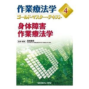 作業療法学ゴールド・マスター・テキスト 4