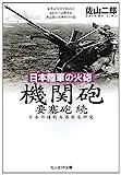日本陸軍の火砲 機関砲 要塞砲 続—日本の陸戦兵器徹底研究 (光人社NF文庫)