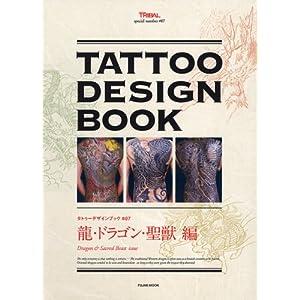 TATTOO DESIGN BOOK 龍・ドラゴン・聖獣編 (富士美ムック)