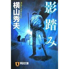 横山秀夫「影踏み」