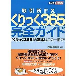 クリック365