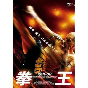 拳王の画像