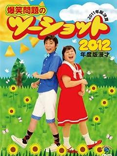 ビートたけし跡目争い「決死のお笑いアウトレイジ」開幕!! vol.2
