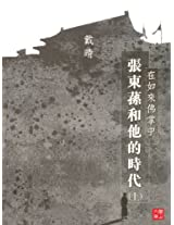 CUHK Series: In The Palm of Bunddha's Hand:Zhang Dongsun And His Era(Vol. 1)(Chinese Edition)