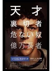 ソーシャル・ネットワーク (デビッド・フィンチャー 監督)