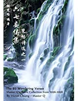 67 Wondering Verses (Master Q's Poem Collection)