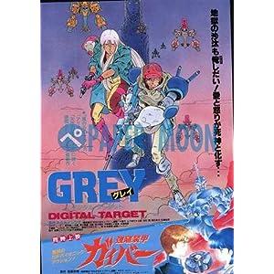 GREY デジタル・ターゲットの画像