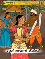 Two Swords Blessed (Tamil Edition): The Legend of Ponnivala [Tamil Series 2, Book 7]: Volume 20