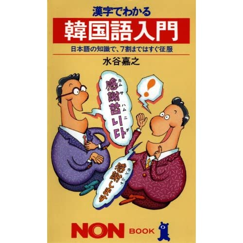朝鮮語の語彙の70%もが日本語由来