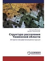 Struktura Rasseleniya Tyumenskoy Oblasti