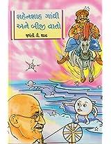 Shahenshah Gandhi Ane Biji Vaato
