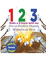 1 2 3 Make a Smore With Me: A Silly Counting Book in English to Greek (Teach Me Language)