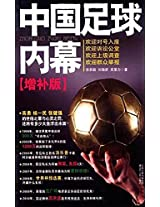 The inside story of Chinese football (Chinese Edition)