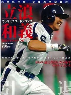 特別企画日本プロ野球「怪物ドラ1」9人の軌跡 vol.4 立浪和義