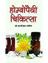 Homeopathy Chikitsa