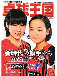 日本女子卓球界で囁かれる申し子