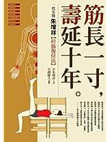 Jin Chang Yi Cun Shou Yan Shi Nian: Xiang Gang Ming Yi Zhu Zeng Xiang La Jin Fu Wei Fa
