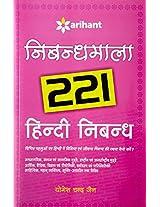 Nibandhmala-221 HIndi Nibandh