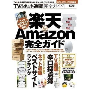 TV&ネット通販完全ガイド (100%ムックシリーズ)
