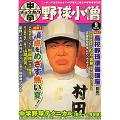 中学野球小僧 2008年 09月号 [雑誌]