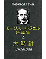 The Short Stories of Maurice Level 2 Japanese Edition