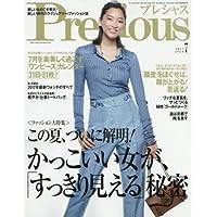 Precious 2017年7月号 小さい表紙画像