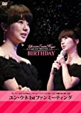 [DVD]ユン・ウネ JAPAN FIRST FAN MEETING BIRTHDAY