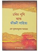 Charitputhi Aru Jibani Sahitya By Assam Publishing Company