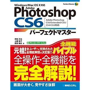 Adobe Photoshop CS6 パーフェクトマスター