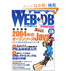 Web+DB press (Vol.18)