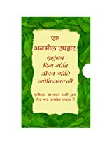A Priceless Gift (Ek Anmol Uphar) (Set of 4 books)