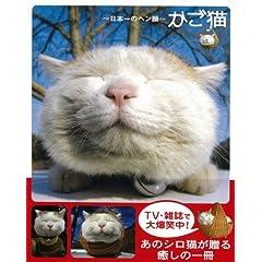 かご猫 (単行本)