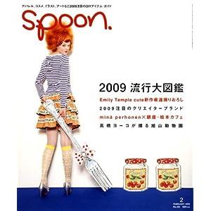 spoon. (スプーン) 2009年 02月号