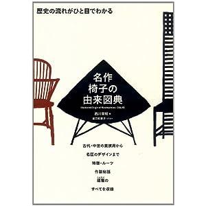 名作椅子の由来図典: 歴史の流れがひと目でわかる