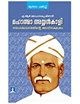 Mahaatma Ayyankaali- Navothanathinte Agninakshatram By A R Mohanakrishnan