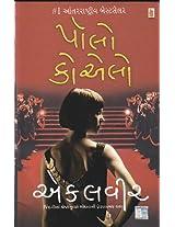 Ekalvir (Gujarati Translation Of The Winner Stands Alone)