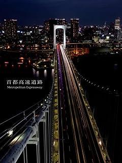 崩落事故 中央道 笹子トンネルだけじゃない!日本全国 高速道路激ヤバ危険地帯 vol.1