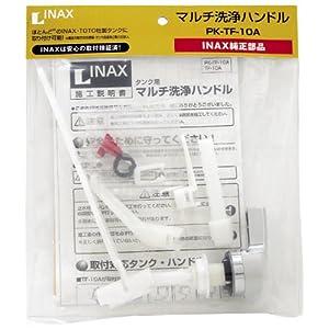 【クリックで詳細表示】INAX マルチ洗浄ハンドル PK-TF-10A PK-TF-10A: DIY・工具
