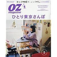 OZ magazine 2017年3月号 小さい表紙画像