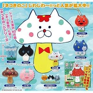 【コンプリート】ネコきのこストラップ2