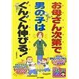 お母さん次第で男の子はぐんぐん伸びる! (マミーズブック) 小屋野 恵 (単行本2007/6)