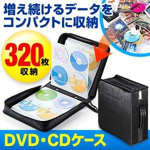 【クリックで詳細表示】サンワダイレクト CD・DVDケース 320枚収納 ハンドル付 ブラック 200-FCD030