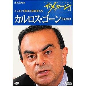 (DVD) ザ・メッセージII カルロス・ゴーン