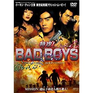 特攻!BAD BOYSの画像